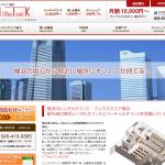 ビジネスサテライトオフィスのご紹介(横浜)